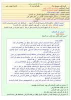 م24 القواعد الصحية للتكاثر.pdf
