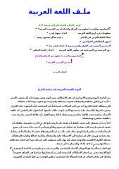 ملـف اللغة العربية.docx