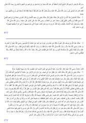 كتاب صحيح البخاري.pdf