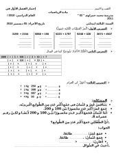 اختبار الفصل الأول في مادة الرياضيات للسنة الثالثة ابتدائي.doc