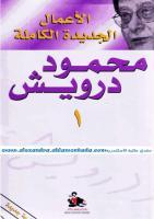 ديوان الأعمال الجديدة الكاملة، محمود درويش.pdf