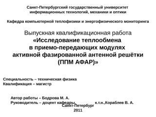 Исследование теплообмена в ППМ АФАР - Бодрова.pptx