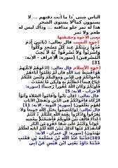المسلم أخو المسلم.doc