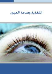 Diet and Eye Health.pdf