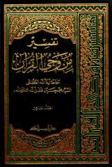 من وحي القرآن10 .pdf
