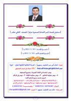 تحليل قصة خبز الفداء 30 3 2013.pdf