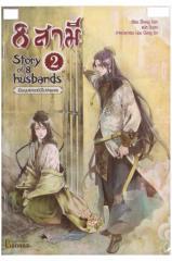 8 สามี เล่ม 2.pdf