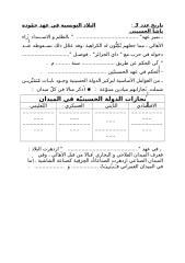 البلاد التونسية في عهد حمودة باشا.docx
