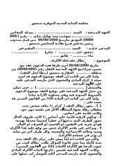 عيب الاكراه.doc