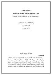 مدى رضاء عملاء شركات الطيران عن الخدمة خطة بحث من الطالب عبد الله الحارثي.doc