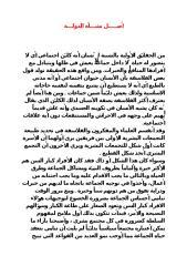 أصـــــل نشـــأة الدولـــة.doc